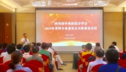 四川省中西医结合学会男科专委会2019年学术年会在泸州顺利召开