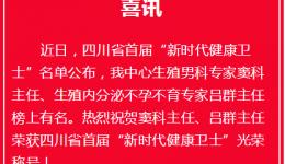 """喜讯丨四川省首届""""新时代健康卫士"""",我中心两位专家榜上有名!"""
