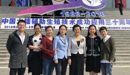 我中心参加中国大陆辅助生殖技术成功应用三十周年纪念活动暨健康生殖学术研讨会