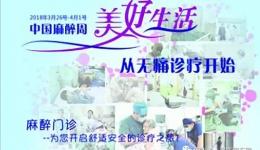 2018中国麻醉周活动