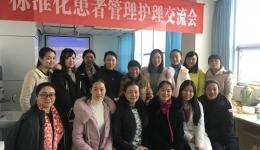 广东省妇幼保健院周娜护士长到我中心参观交流