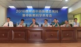 2016四川省中西医结合男科暨中医男科学术年会在城东病区顺利召开