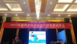 吕群主任受邀参加2017年德阳市医学会妇产科专委会年会并做专题讲座
