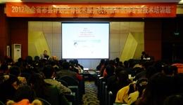 杨业洲主任为全省市县计划生育技术服务机构临床医师做培训