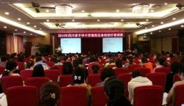 2014年四川省不孕不育规范化诊治治疗培训班圆满结束