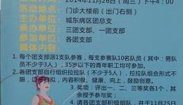 关于金莎游戏官网城东病区举行跳绳比赛的通知