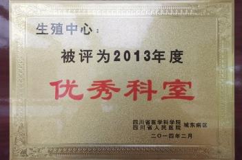 2013年度优秀科室