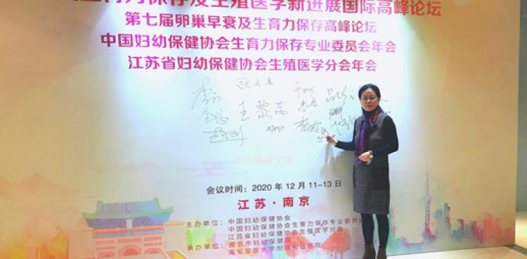 吕群主任当选中国妇幼保健协会生育力保存专业委员会副主任委员